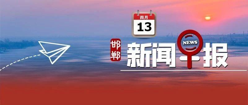 邯郸专项整治停车场!史文清被逮捕!海南省省长回应!4月13日邯郸新闻早报