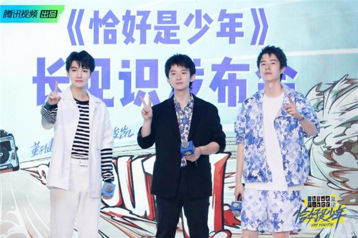 《恰好是少年》开播 董子健刘昊然王俊凯翻唱朴树名曲