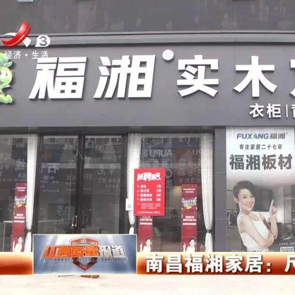 《3·15体验官》南昌福湘家居:尺寸缩水不是事儿?