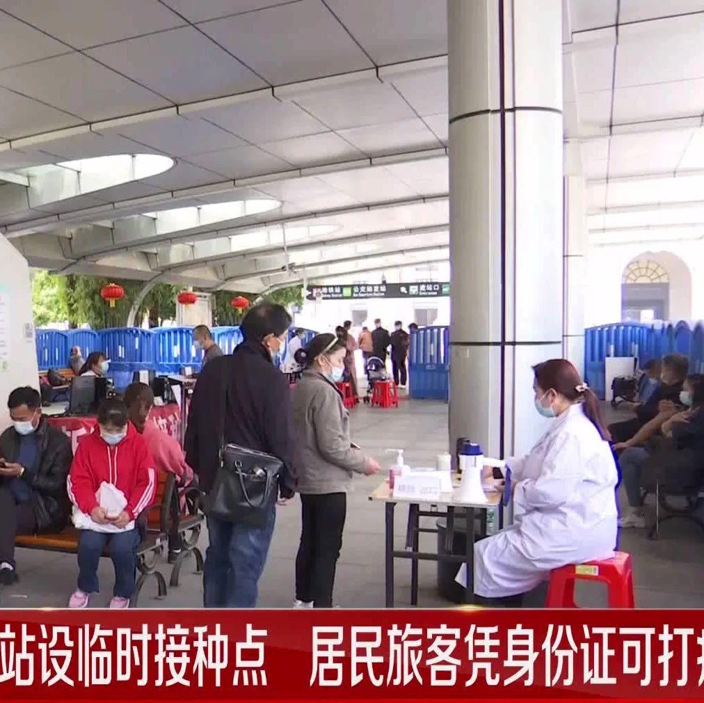 武汉:汉口火车站设临时接种点,居民旅客凭身份证可打疫苗!
