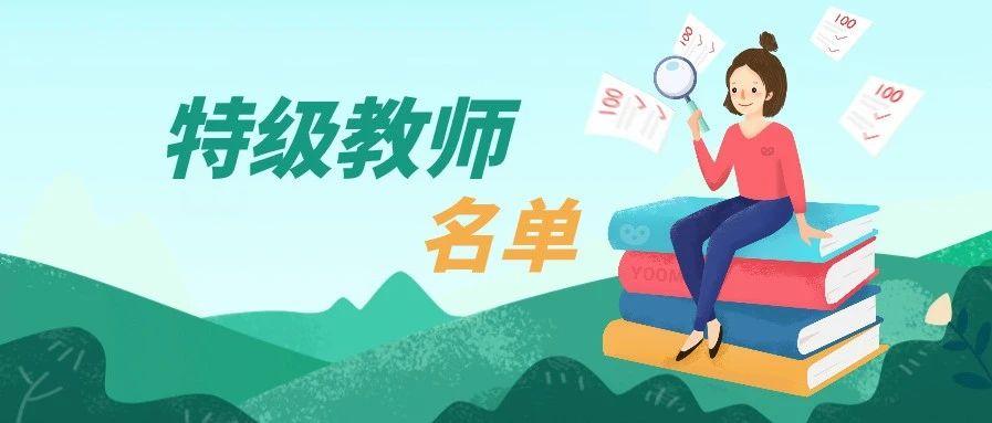 第十批山东省特级教师名单公布!