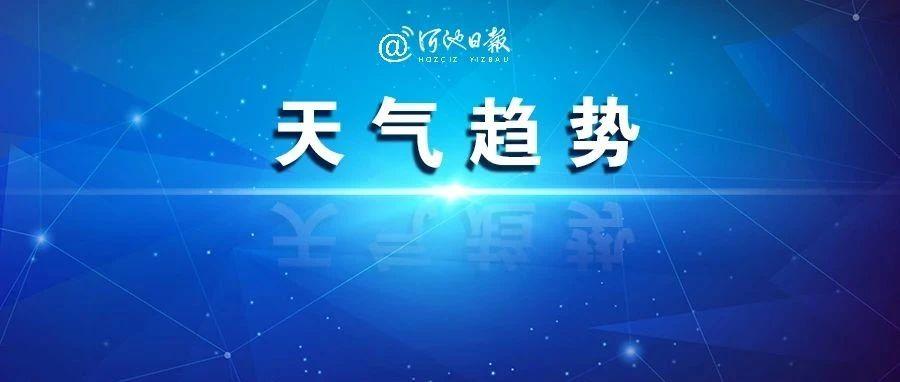 """雨雨雨……河池""""三月三""""假期即将""""泡汤""""?!"""