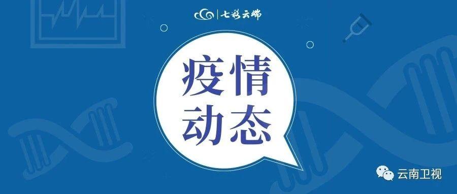 【疫情动态】4月12日0时至24时云南省新冠肺炎疫情情况:新增确诊病例1例