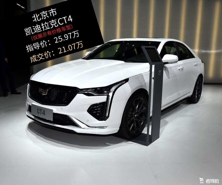 【北京市篇】最高优惠4.9万 凯迪拉克CT4平均优惠8.11折