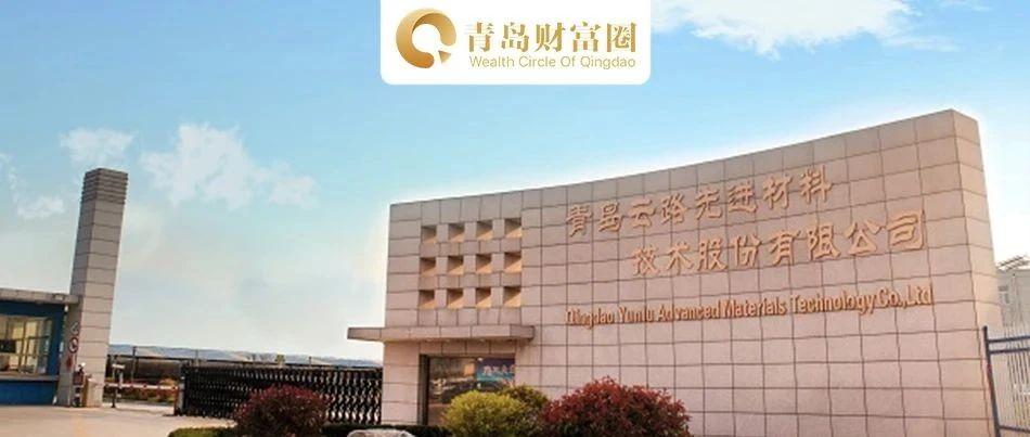 青岛云路科创板IPO获受理,中国航发首家非航空民品产业上市公司呼之欲出