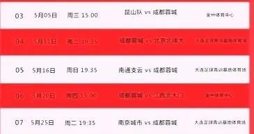 2021中国足球协会甲级联赛第一阶段对阵日程表公布