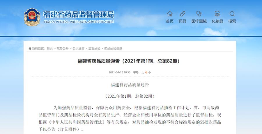 福建省药监局发布通告 55批次药品不符合标准规定