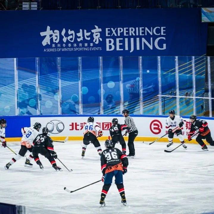 【Beijing 2022】相约北京——讲述冰球故事,感受激情冬奥