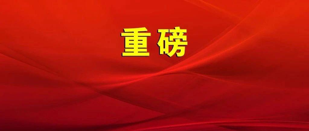 又一所高校要在淄博建校区……