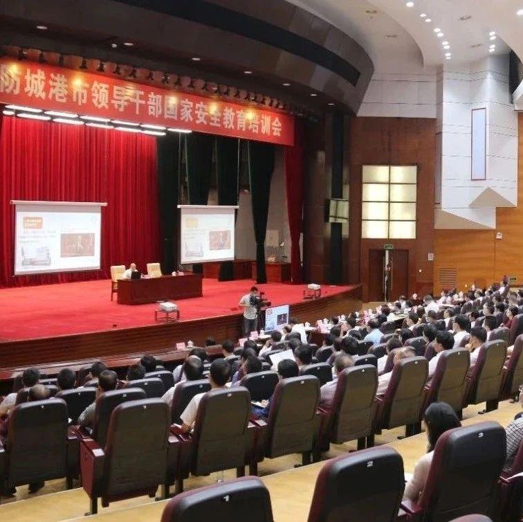 防城港市领导干部国家安全教育培训会举行