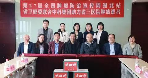 湖北省卫健委联合中科健康产业集团助力肿瘤患者