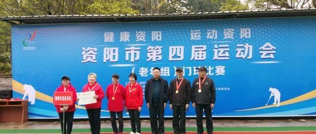 资阳市第四届运动会老年组门球赛落幕,市直机关队夺冠