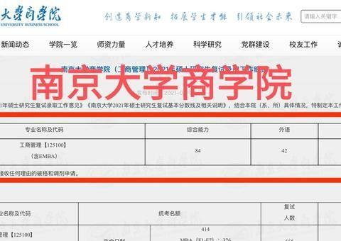 南京大学公布研究生录取名单,多名专科生成功录取,网友:点赞!