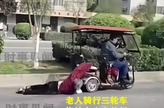 河南一大爷骑三轮车,拖拽倒地老太太前行,现场惨叫声不断