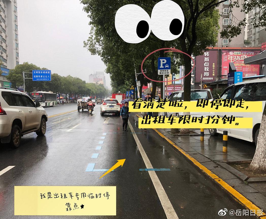 在岳阳,你需要get的正确停车姿势