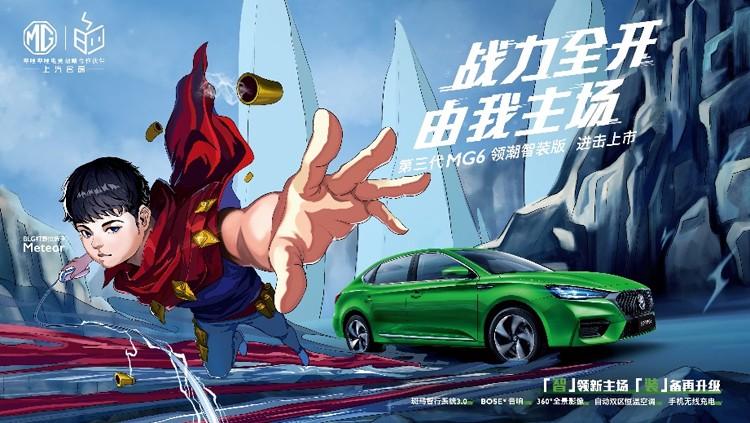 科技配置升级 名爵6新车型惊喜价11.68万元