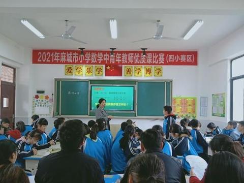 麻城市小学数学中青年教师优质课比赛