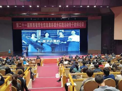 咸阳市秦都教育局组织参加全省学生信息素养提升实践活动教师培训