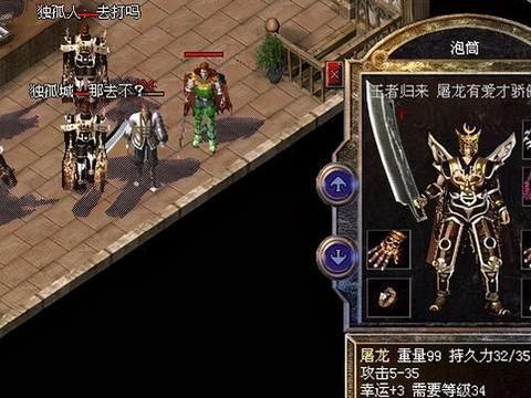 热血传奇:裁决之杖,屠龙的有力竞争者!