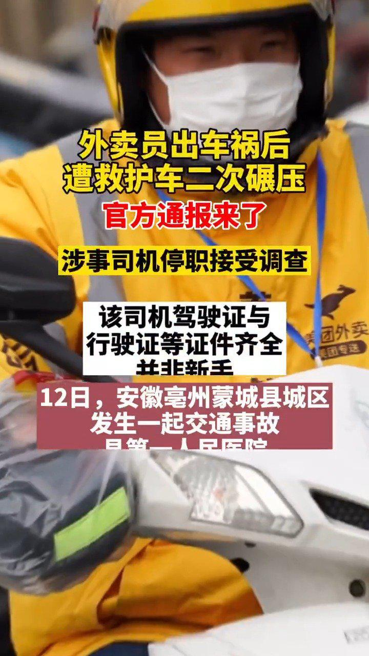 外卖员出车祸后,遭救护车二次碾压,官方通报来了!