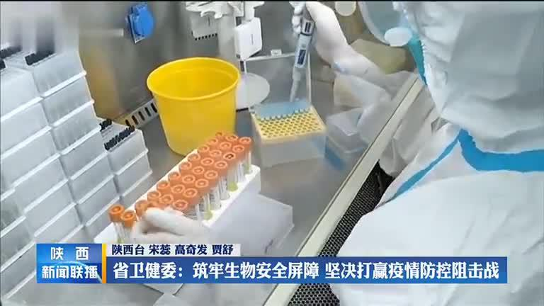 省卫健委:筑牢生物安全屏障 坚决打赢疫情防控阻击战