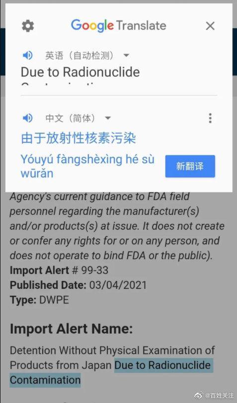 美国禁止日本食品进入 包括干奶制品、海洋生物制品等