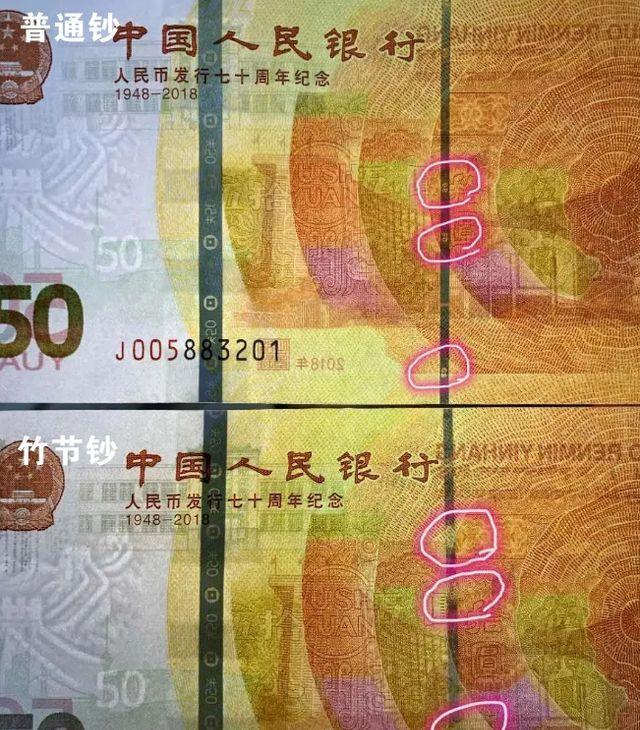错版70钞市价1500,同期发行的新版纸币也有该版别,容易分辨