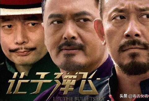 周润发不高兴、姜文与制片人闹掰,你所不知道的《让子弹飞》