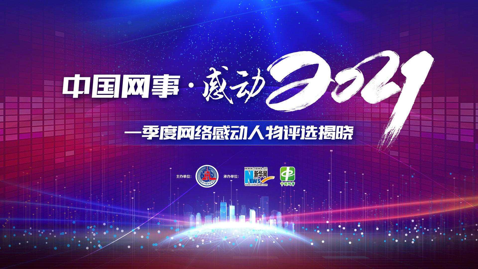 """""""中国网事·感动2021""""一季度网络感动人物评选揭晓"""