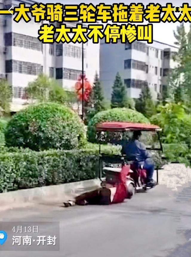 """河南:老大爷骑三轮拖行老太,现场惨叫不断,""""S形甩脱后逃逸"""""""