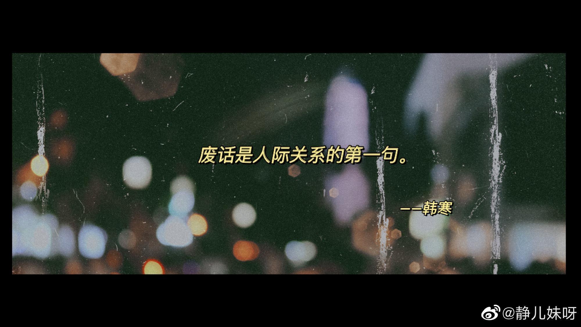 读书 9句韩寒经典语录 他的句子和他的电影一样~现实