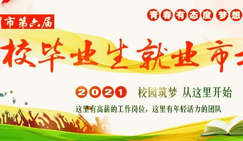 线上线下同步招聘!沧州市第六届高校毕业生就业市场17日开幕