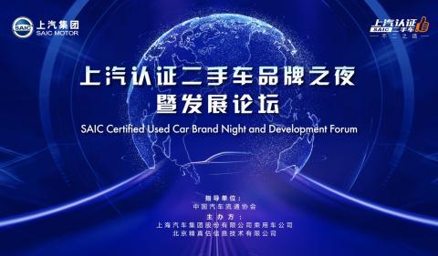 活动预告:上汽认证二手车品牌之夜暨发展论坛来了