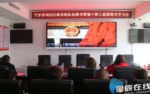 """宁乡市司法局开展队伍教育整顿""""三个一""""活动"""