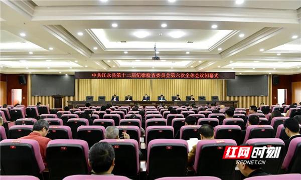 中共江永县第十二届纪委六次全会闭幕