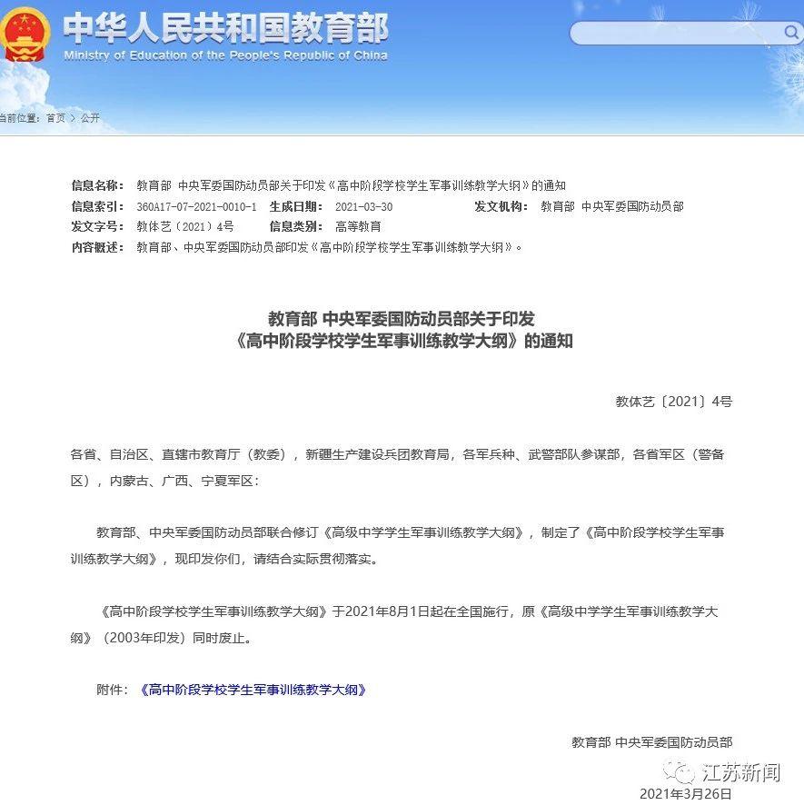 教育部、中央军委国防动员部联合发布通知