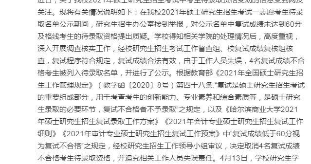哈尔滨商业大学:取消误列入的4名成绩不合格考生待录取资格,将追究相关工作人员责任
