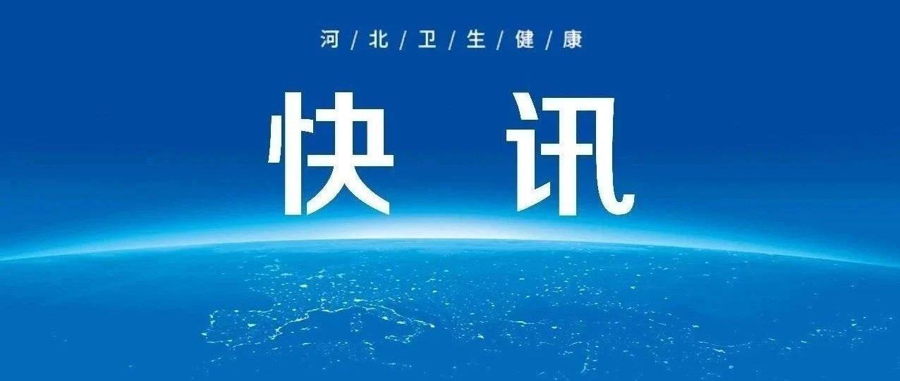 2021年4月13日河北省新型冠状病毒肺炎疫情情况