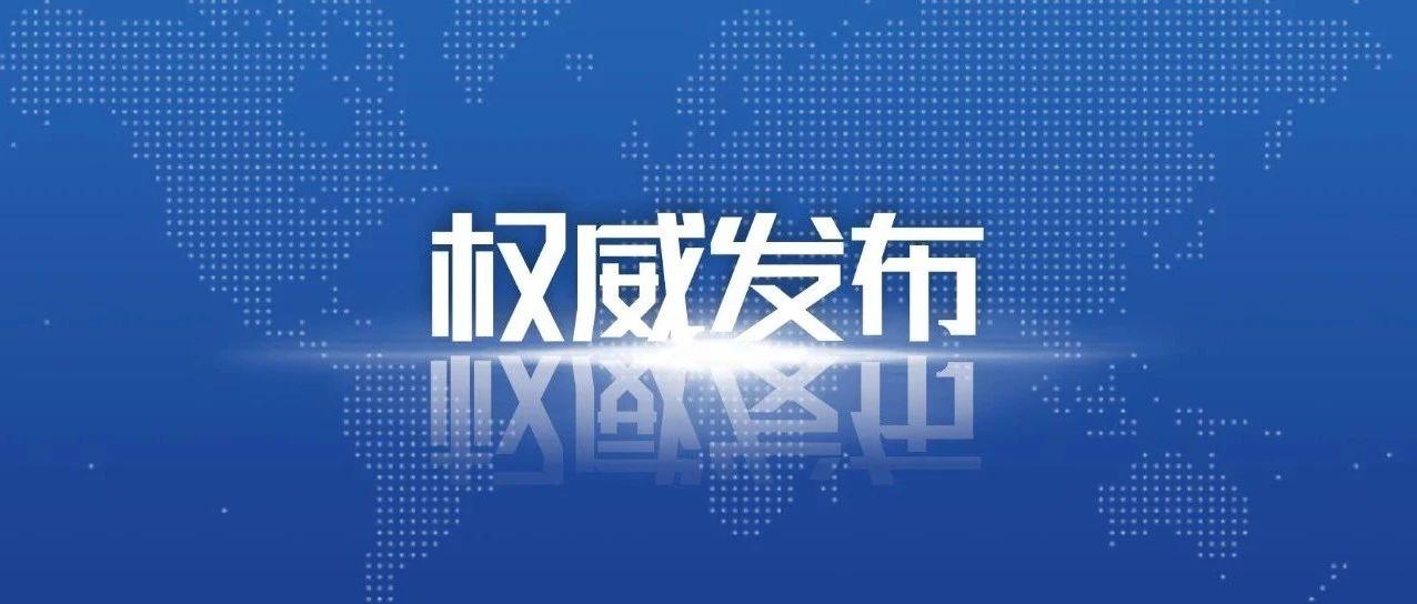 《黑龙江省高速(一级)公路冰雪灾害应急预案》施行