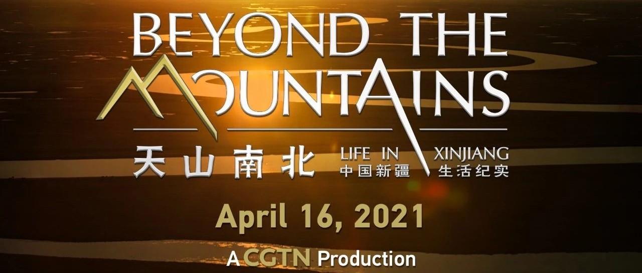 CGTN重磅推出新疆纪录片《天山南北——中国新疆生活纪实》