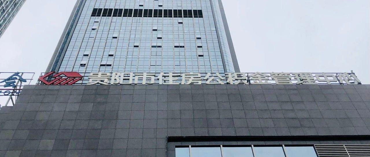 贵阳市住房公积金贷款有变化