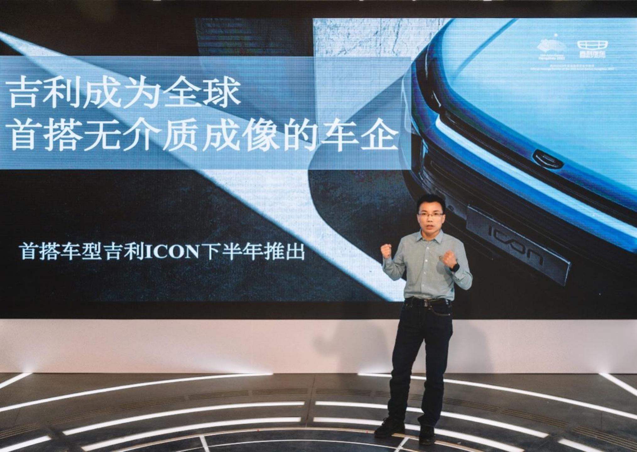 """吉利汽车发布""""智能全息座舱"""",首搭ICON车型"""