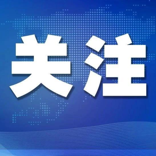 """残疾人两项补贴迎""""政策红包""""!22日起可实行跨省通办"""