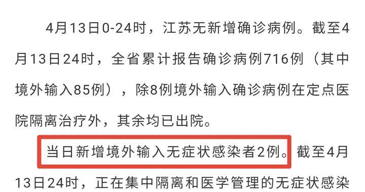 江苏13日新增境外输入新冠肺炎无症状感染者2例