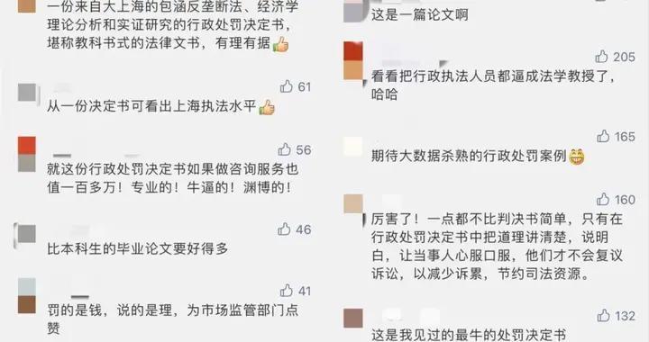 """一份教科书般的""""行政处罚书""""凭什么刷爆网络?在上海,罚得明明白白也是营商环境"""