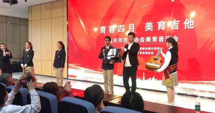 吉他音乐会进校园 重庆宏帆八中牵手吉他协会搭建美育培训示范基地
