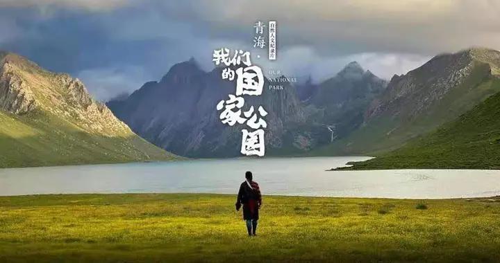 聚焦青海三江源国家公园,这部纪录片获赞