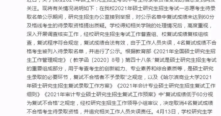 将复试成绩不合格考生列入待录取名单,哈尔滨一高校致歉