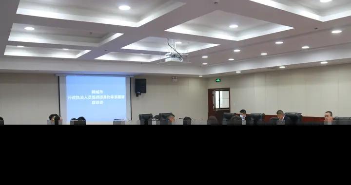 韩城市召开行政执法人员培训标准化试点工作座谈会