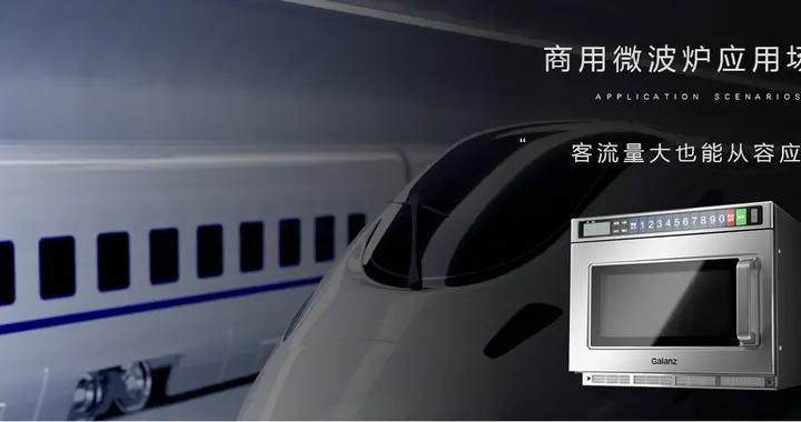 格兰仕发布商用微波炉:搭载双变频器、采用叠式加热